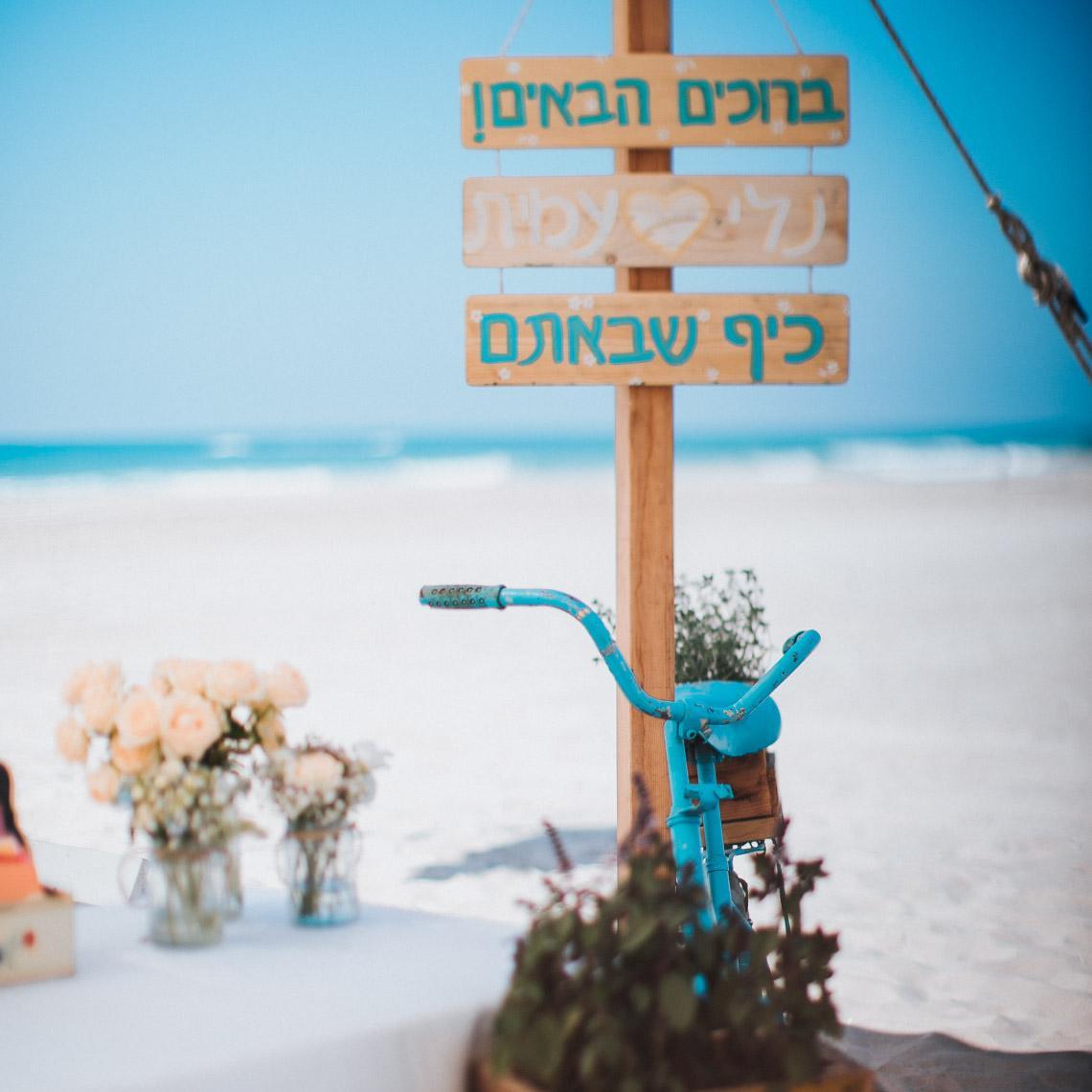החתונה בים של נלי ועמית - מרפסת בטבע
